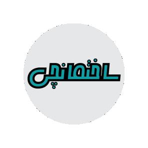 لوگو اتحادیه صنف نساجی اصفهان